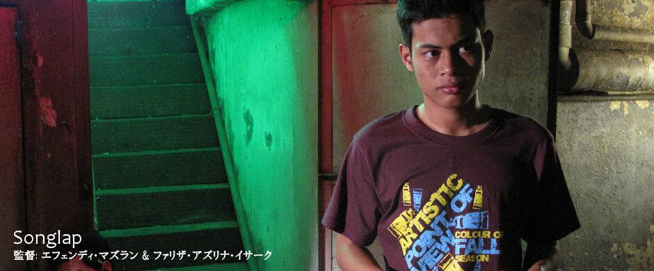 CineMalaysia2013 --Songlap